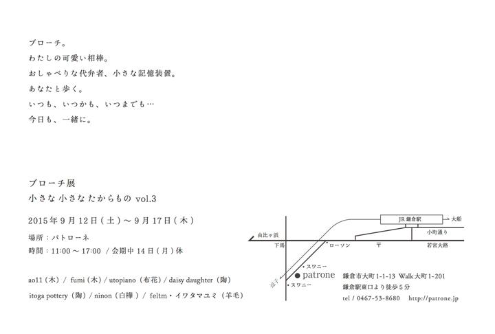 ブローチ展201509dm裏720