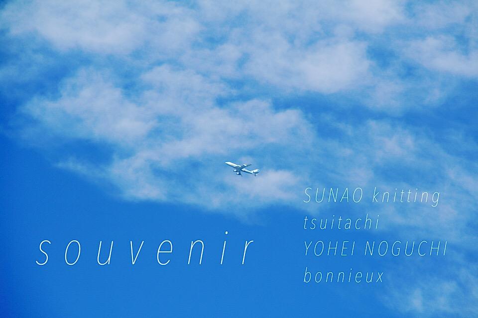 souvenir960-1