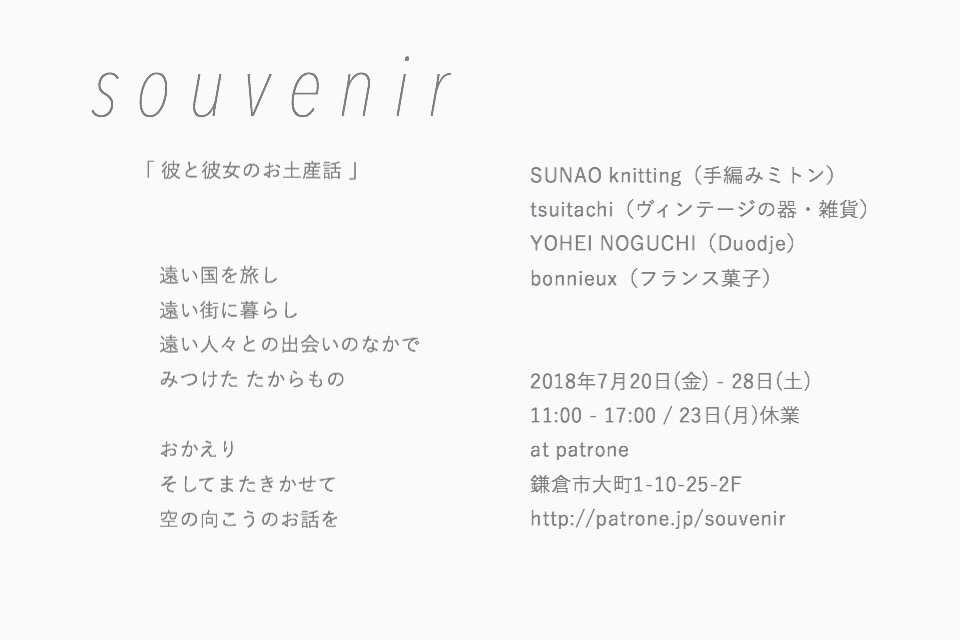 souvenir960-2