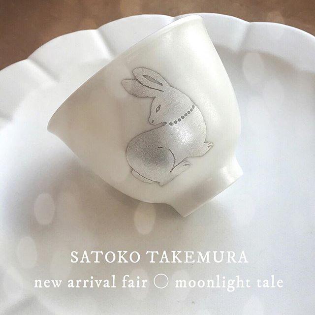 ..お知らせ.9月4日(火)-16日(日)竹村聡子・new arrival fair「moonlight tale - 秋の夜長に - 」.秋一番の催しは、竹村聡子さんの陶磁器のフェアからスタートいたします。昨年から常設作品として取り扱わせていただいている白花シリーズの他、銀彩の施された茶器や豆皿など、普段の食卓におすすめなベーシックなアイテムを中心にご紹介いたします。.また期間中には、器と合わせてお楽しみいただけるティーコゼー、ポットホルダー、コースター、木製のトレイなど定番の手仕事作品、季節のジャム、小さな焼菓子も順次届く予定です。.美味しいお茶を入れてのんびりと。秋の夜長に、さて何をいたしましょう。お楽しみの準備、そろそろ始めませんか?この機会にぜひお出かけくださいませ。